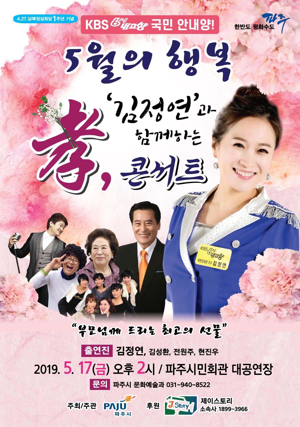 김정연-효콘서트-포스터