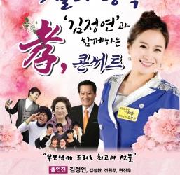 2019 김정연과 함께하는 효콘서트 in 파주