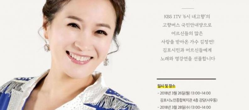 '김포시 홍보대사' 가수 김정연, 26·28일 '효 행복 콘서트' 개최