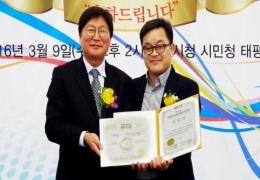 [폼TV뉴스 보도]대한민국콘텐츠대상 김종원 감독 연출 대상 수상